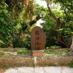 龍神風道(りゅうじんふうどう)