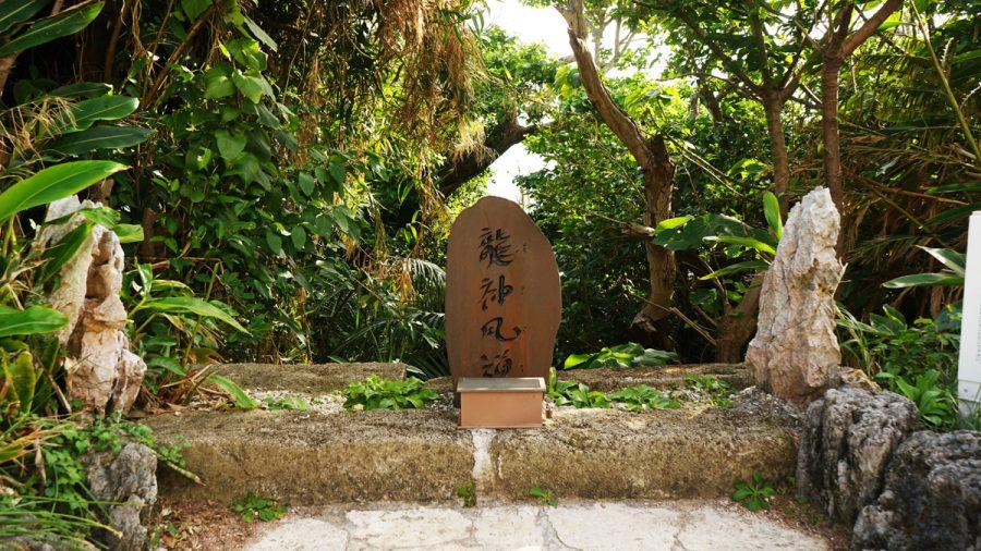 龍神風道(りゅうじんふうどう)のパワースポット