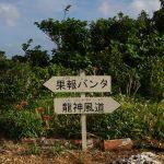 果報バンタ(かふうばんた)と龍神風道(りゅうじんふうどう)