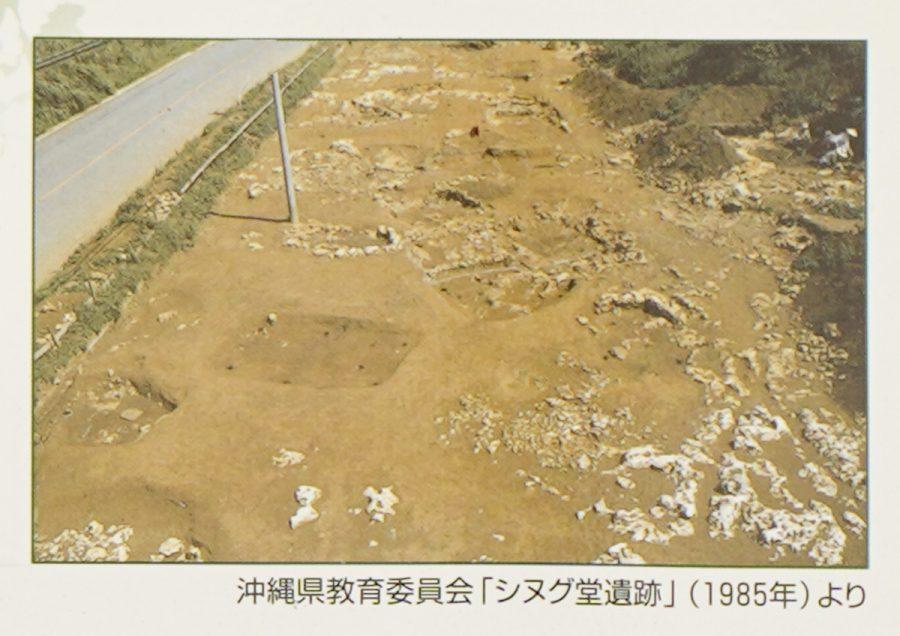 シヌグ堂遺跡(しぬぐどういせき)案内板の写真