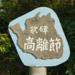 シヌグ堂バンタ(しぬぐどういせき)歌碑高離節