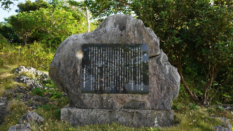 シヌグ堂バンタ(しぬぐどうばんた)碑文