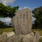 シヌグ堂バンタ(しぬぐどうばんた)石碑