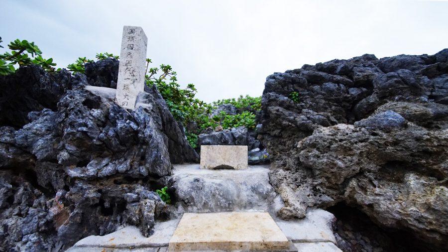 辺戸龍神龍王神(へどりゅうじんりゅうおうしん)国頭国元国代一頭火の神の碑
