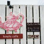 ヒナタカフェ(Hinata Cafe)看板