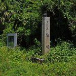 塩川 国指定天然記念物(しおかわ くにしていてんねんきねんぶつ)石碑