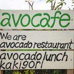 アボカフェ沖縄店(あぼかふぇおきなわしてん)案内板