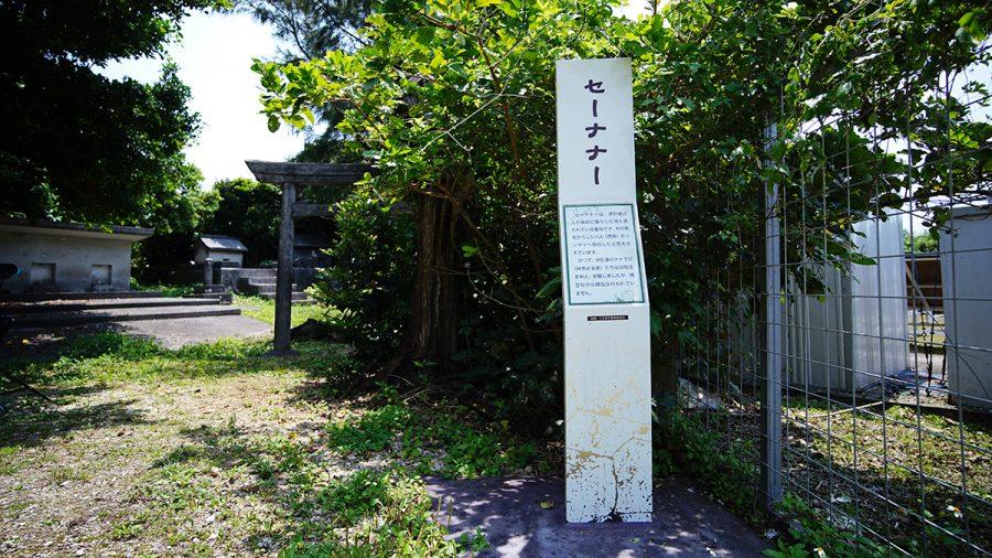 伊計島 セーナナー御嶽 せーななーうたきのおすすめ最新観光情報
