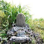 伊計島 セーナナー御嶽 せーななーうたき 碑石二個目