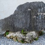 恩納村万座毛(万座毛の新館)碑石5