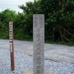 恩納村万座毛(万座毛の新館)碑石4