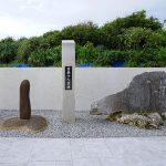 恩納村万座毛(万座毛の新館)碑石3