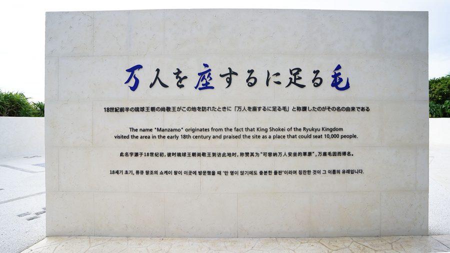 恩納村万座毛(万座毛の新館)碑石
